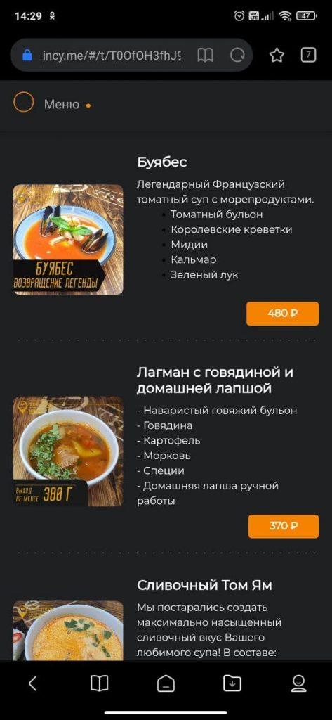 электронное меню с описанием блюд