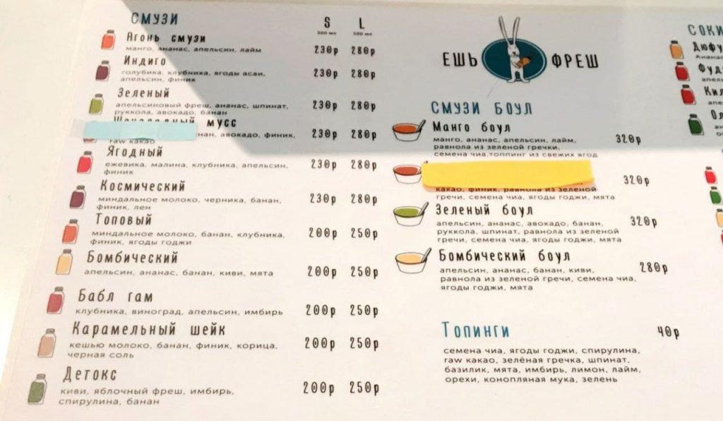 Исправленные цены в меню