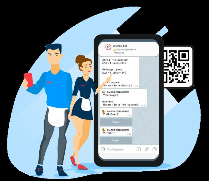 телеграм бот для официантов